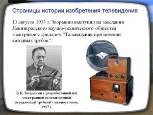 История телевизора - этапы создания и изобретатели