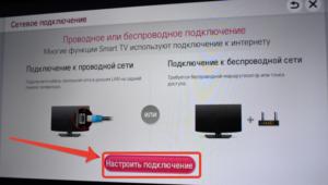 Как подключить телевизор к интернету через Wi-Fi