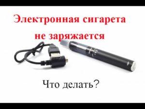 Почему не заряжается электронная сигарета