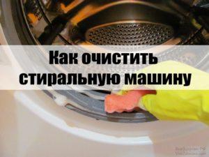 Как почистить стиральную машину лимонной кислотой. Как почистить барабан стиральной машины :