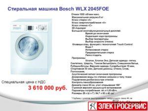 Объем загрузки стиральной машины: 7 кг 8 кг 10 кг.