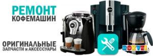 Неисправности кофейной машины: ремонт кофеварок разных марок