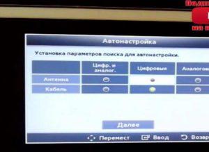 Настройка телевизора. Настройка каналов на телевизоре