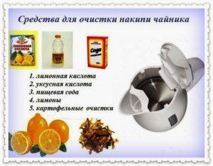Как очистить чайник от накипи с помощью лимонной кислоты, уксуса и соды