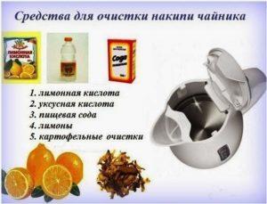 Как правильно почистить чайник от накипи лимонной кислотой: пропорции, как чистить, эффективность