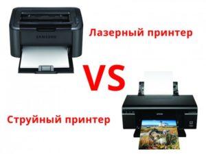 Какой принтер для дома лучше — лазерный или струйный