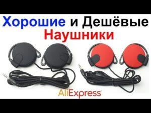 Хорошие недорогие наушники для телефона