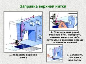 Как заправить верхнюю и нижнюю нитку в швейную машину