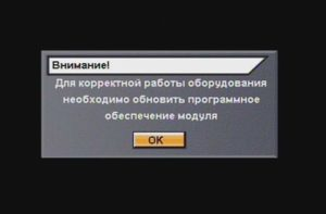 Как обновить ПО модуля Триколор ТВ