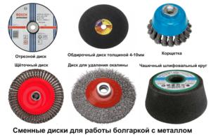 Какие бывают диски для болгарки