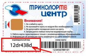 Триколор ТВ: регистрация и активация смарт карты