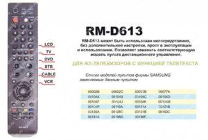 как настроить пульт универсальный huayu rm-d613