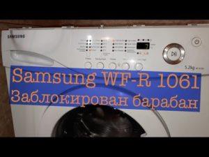 замена подшипников в стиральной машине самсунг wf-r1061