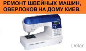 Ремонт основых неисправностей швейных машин