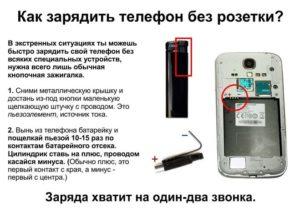 Различные способы зарядки электронной сигареты при отсутствии штатного зарядника