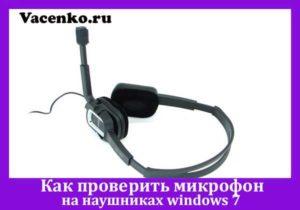 Как проверить микрофон на наушниках Windows 7
