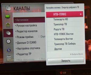 Особенности настройки каналов НТВ ПЛЮС на телевизорах LG