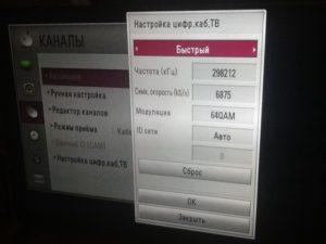 Как настроить каналы на телевизоре LG своими руками