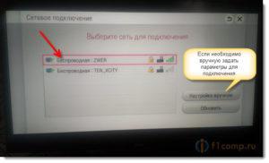 Как подключить Samsung Smart TV к сети интернет по Wi-Fi