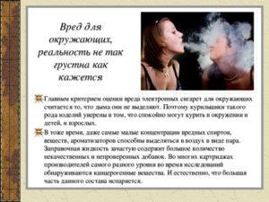 Вред электронных сигарет для окружающих