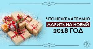 Как выбрать желанные подарки на Новый год