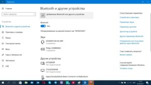 Как подключить Bluetooth наушники к компьютеру или ноутбуку на Windows 10