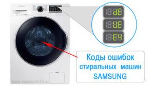 Стиральная машина Samsung: ошибки. Коды ошибок стиральных машин Samsung