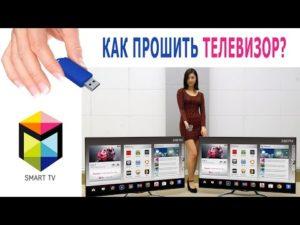 Как прошить телевизор Samsung или LG