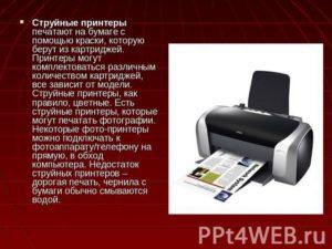 Почему принтер печатает пустые листы хотя в картридже есть краска