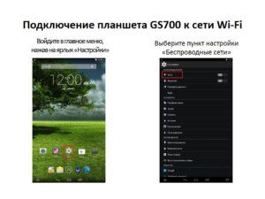 Мега Сервис: Настройка приемника GS E501 и планшета GS700 для просмотра каналов ТриколорТВ