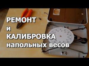 Ремонт весов: электронные напольные, самостоятельная калибровка своими руками, видео, как починить торговые