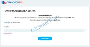 Активация карты Триколор ТВ через интернет и СМС