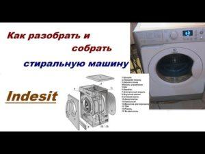 Как разобрать стиральную машину Индезит