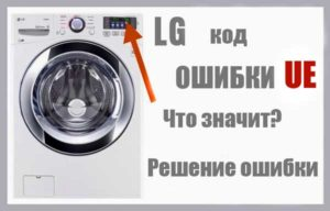 Что означает ошибка ue на стиральной машине lg