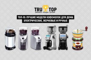 Лучшие ручные кофемолки: обзор моделей