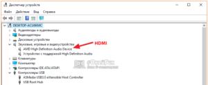 Нет звука через HDMI на телевизоре: причины, способы решения проблемы