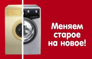 Куда деть старую стиральную машину: обмен на новую прием сломавшихся стиралок