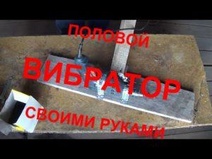 Изготовление вибратора для бетона своими руками