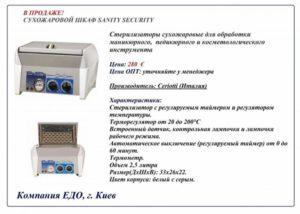 Сухожаровой шкаф для маникюрных или медицинских инструментов — принцип работы и как пользоваться устройством