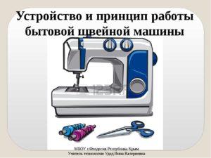 Принцип работы бытовых швейных машин