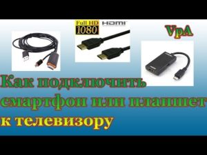 Как подключить планшет к телевизору через кабель hdmi usb rca и без проводов