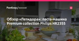 Обзор летидора: паста-машина premium collection philips hr2355 - Летидор