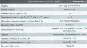 Газовая колонка Electrolux Nano Plus: обзор, технические характеристики