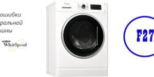 Коды ошибок стиральных машин Whirlpool: причины и решение