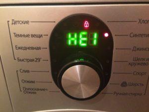 Коды ошибок H1, He1, H2 и He2 в стиральных машинах Samsung