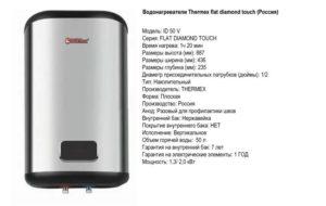 Вертикальный водонагреватель Термекс 50 литров: сведения и инструкция по применению
