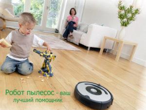 Как выбрать робот-пылесос: плюсы и минусы