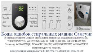 Коды ошибок H1, H2, E5, E6, HE1, HE2 в стиральной машине Самсунг