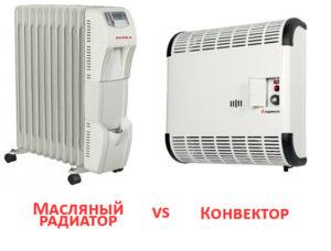 Что лучше - конвектор или радиатор, чем они отличаются, что выбрать