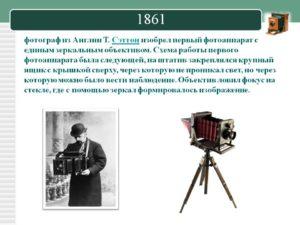Как появились первые пленочные и цифровые фотоаппараты и кем они были изобретены